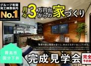 金沢市 工務店 【霧島店】…