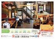 金沢市 工務店 木の家が好…