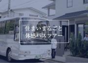 金沢市 工務店 【事前予約…