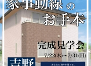 金沢市 工務店 パナソニッ…